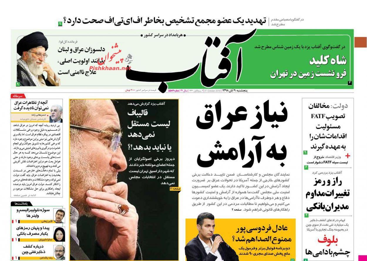 عناوین اخبار روزنامه آفتاب یزد در روز پنجشنبه ۹ آبان :