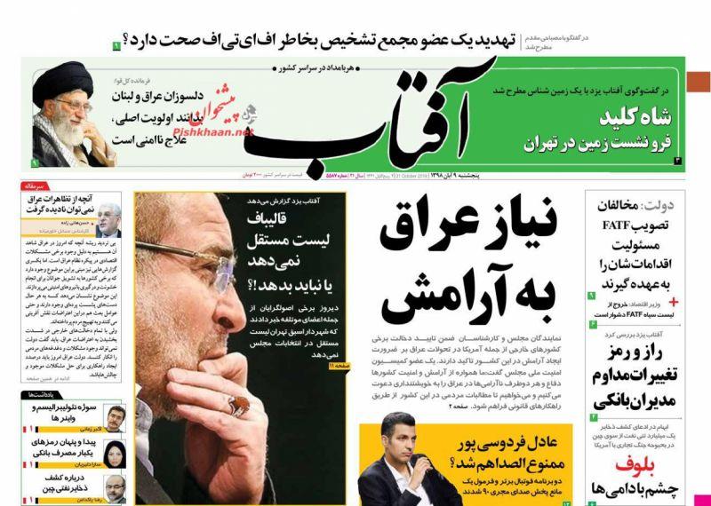 عناوین اخبار روزنامه آفتاب یزد در روز پنجشنبه ۹ آبان