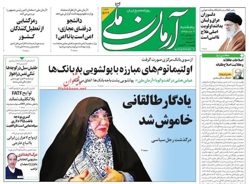 عناوین اخبار روزنامه آرمان ملی در روز پنجشنبه ۹ آبان