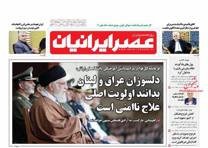 عناوین اخبار روزنامه عصر ایرانیان در روز پنجشنبه ۹ آبان