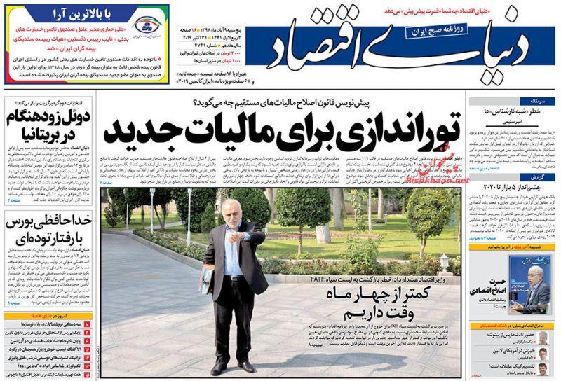 عناوین اخبار روزنامه دنیای اقتصاد در روز پنجشنبه ۹ آبان