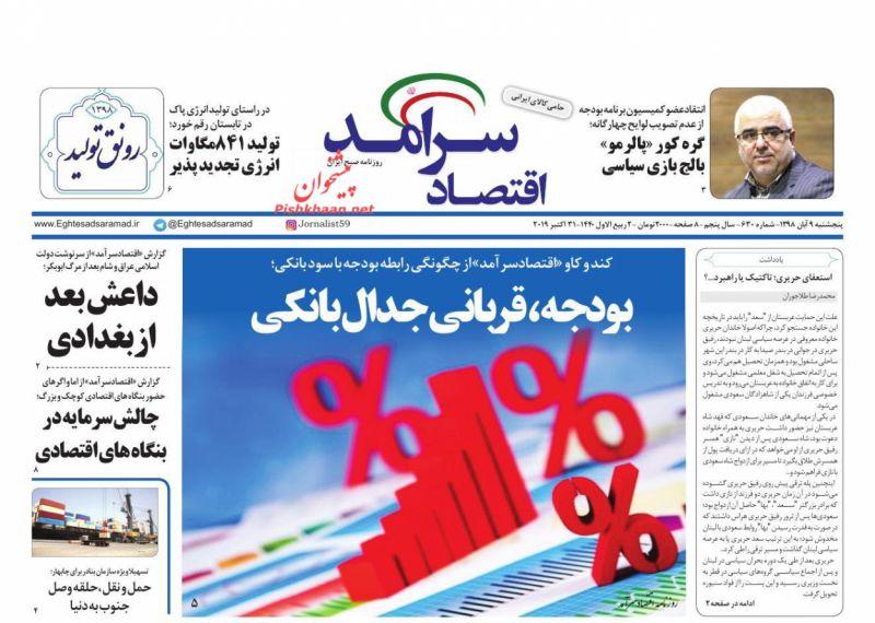 عناوین اخبار روزنامه اقتصاد سرآمد در روز پنجشنبه ۹ آبان