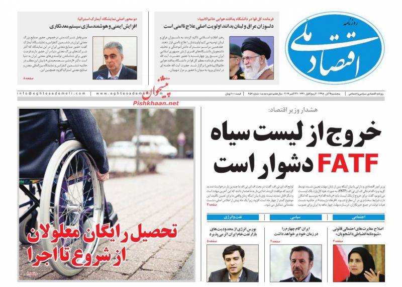 عناوین اخبار روزنامه اقتصاد ملی در روز پنجشنبه ۹ آبان :