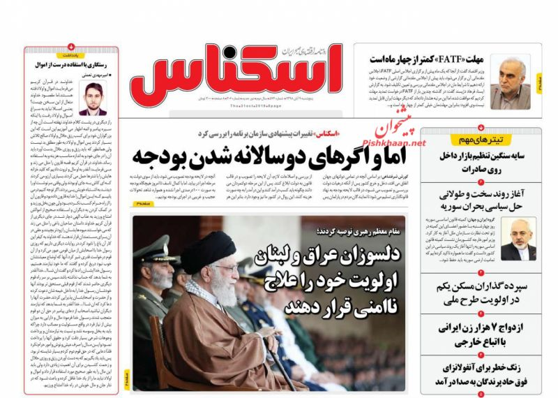 عناوین اخبار روزنامه اسکناس در روز پنجشنبه ۹ آبان