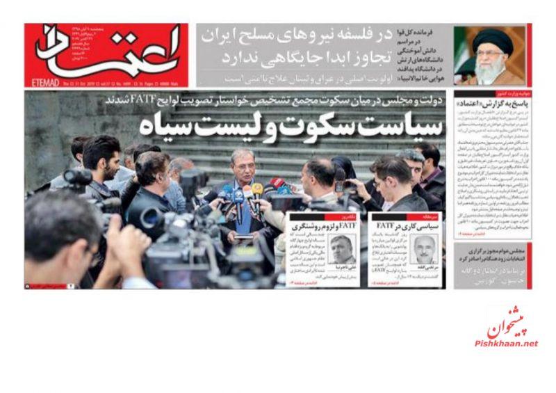 عناوین اخبار روزنامه اعتماد در روز پنجشنبه ۹ آبان