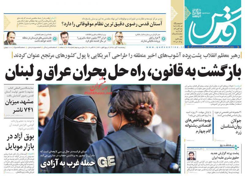عناوین اخبار روزنامه قدس در روز پنجشنبه ۹ آبان :