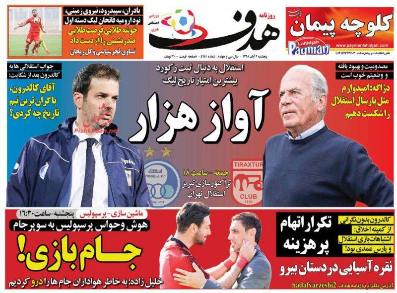 عناوین اخبار روزنامه هدف در روز پنجشنبه ۹ آبان :