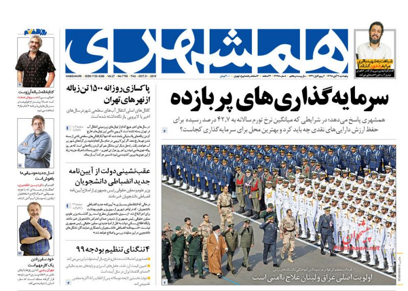 عناوین اخبار روزنامه همشهری در روز پنجشنبه ۹ آبان