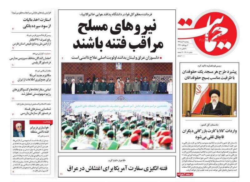 عناوین اخبار روزنامه حمایت در روز پنجشنبه ۹ آبان
