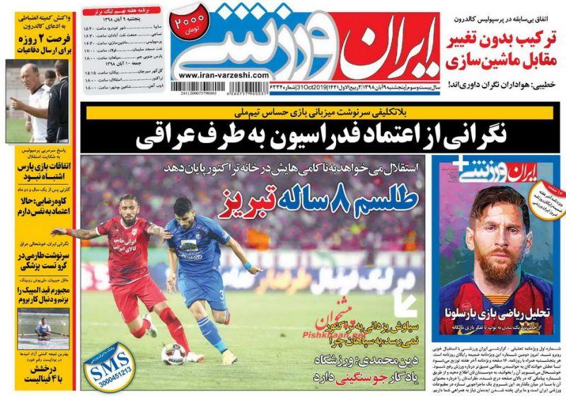 عناوین اخبار روزنامه ایران ورزشی در روز پنجشنبه ۹ آبان : اشتباه محاسباتی کالدرون ؛نگاه ؛واکنش - خبر ؛