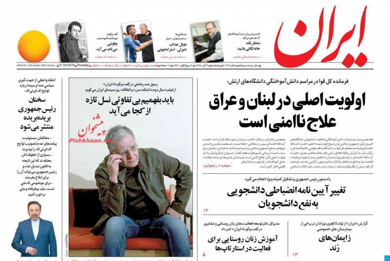 عناوین اخبار روزنامه ایران در روز پنجشنبه ۹ آبان