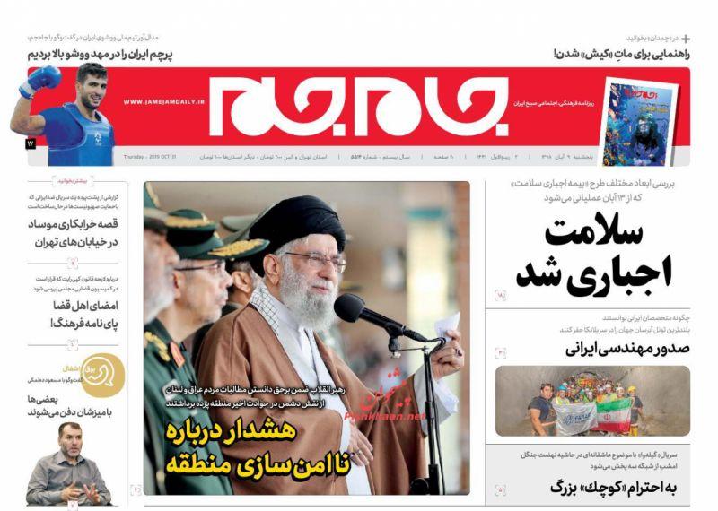 عناوین اخبار روزنامه جام جم در روز پنجشنبه ۹ آبان