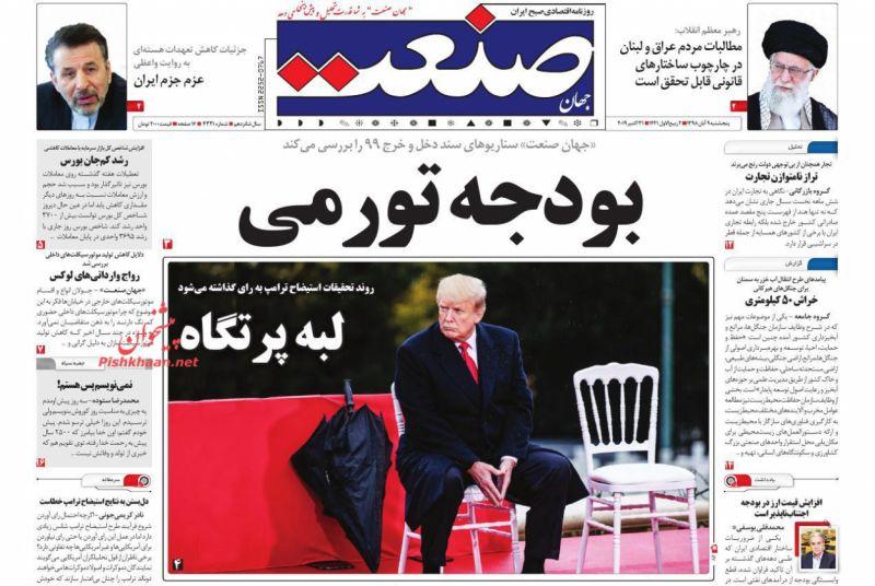 عناوین اخبار روزنامه جهان صنعت در روز پنجشنبه ۹ آبان