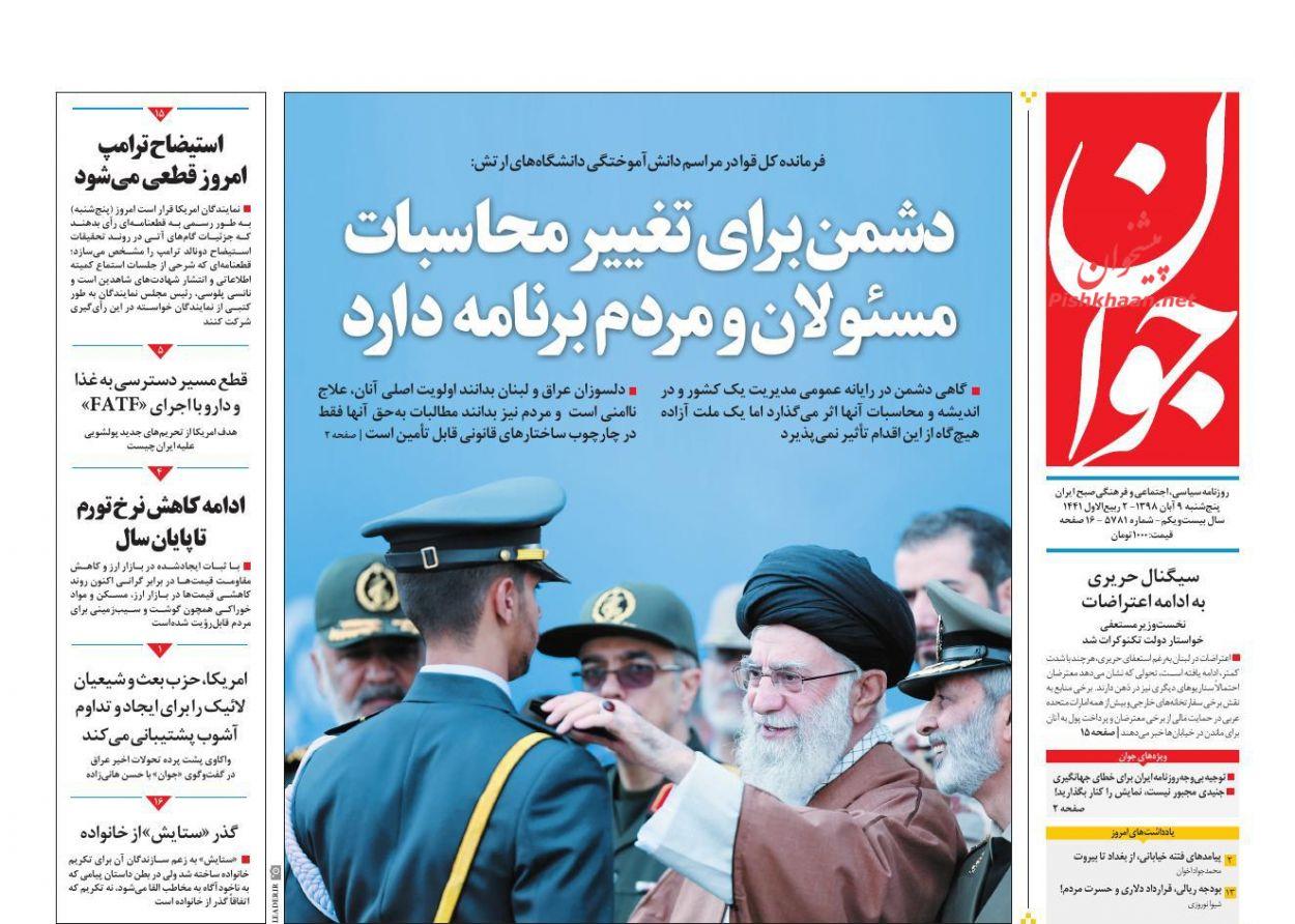 عناوین اخبار روزنامه جوان در روز پنجشنبه ۹ آبان :