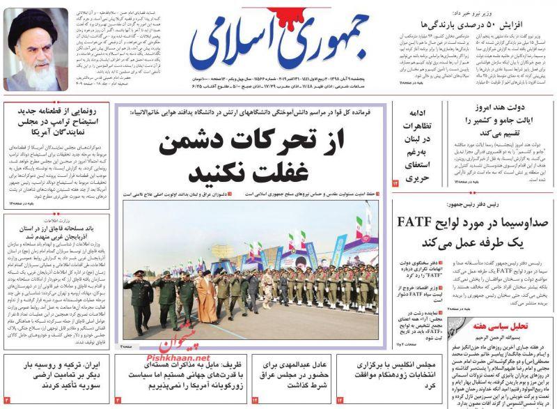 عناوین اخبار روزنامه جمهوری اسلامی در روز پنجشنبه ۹ آبان