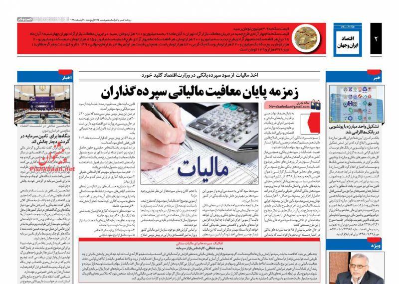 عناوین اخبار روزنامه كسب و كار در روز پنجشنبه ۹ آبان