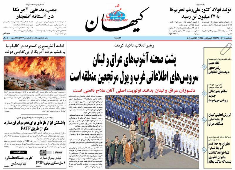 عناوین اخبار روزنامه کيهان در روز پنجشنبه ۹ آبان