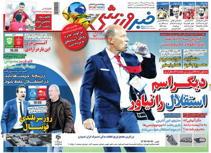 عناوین اخبار روزنامه خبر ورزشی در روز پنجشنبه ۹ آبان