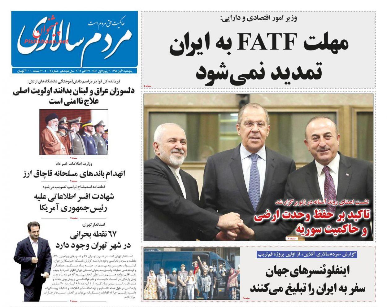 عناوین اخبار روزنامه مردم سالاری در روز پنجشنبه ۹ آبان :