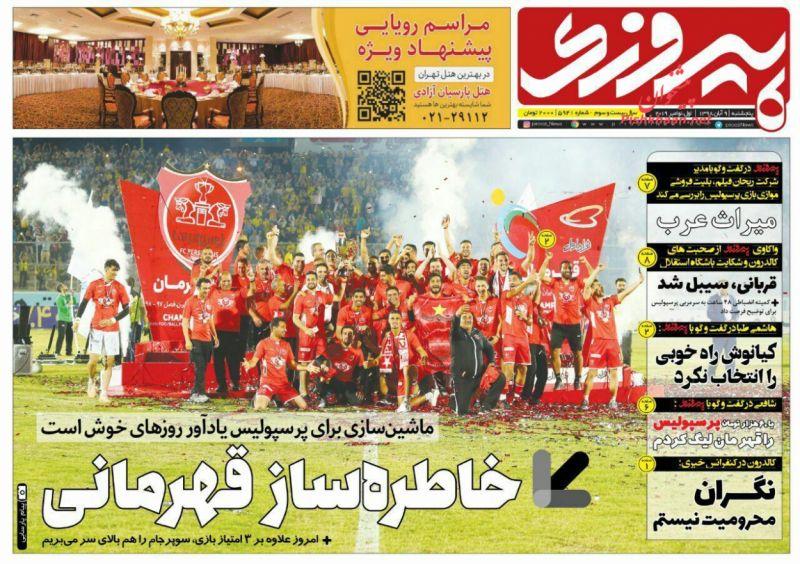 عناوین اخبار روزنامه پیروزی در روز پنجشنبه ۹ آبان :