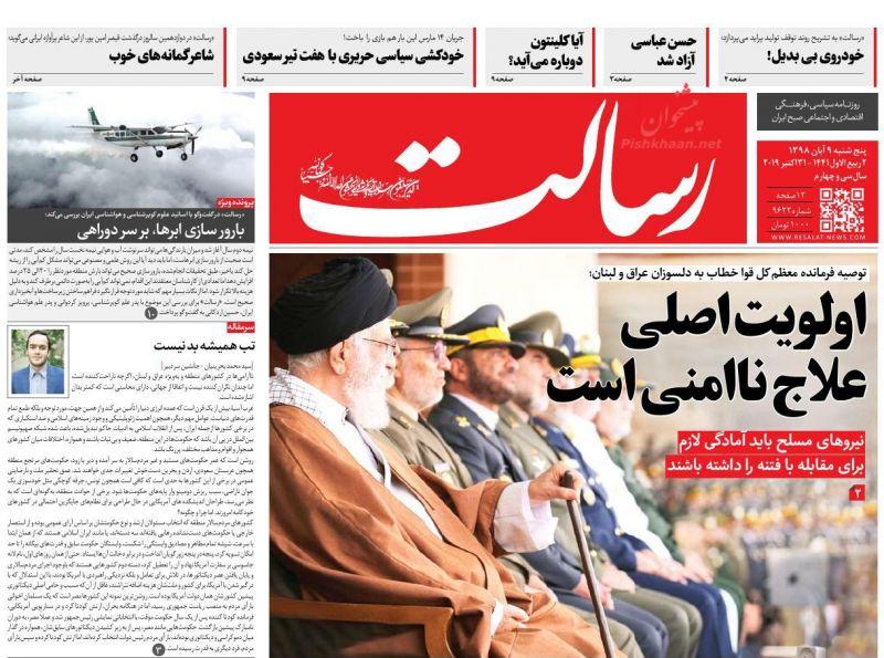 عناوین اخبار روزنامه رسالت در روز پنجشنبه ۹ آبان :