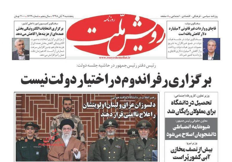عناوین اخبار روزنامه رویش ملت در روز پنجشنبه ۹ آبان