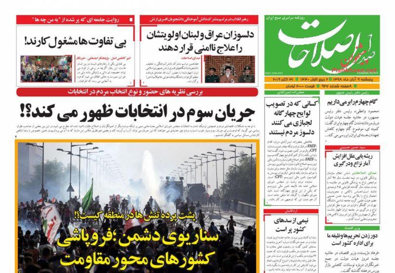 عناوین اخبار روزنامه صدای اصلاحات در روز پنجشنبه ۹ آبان :