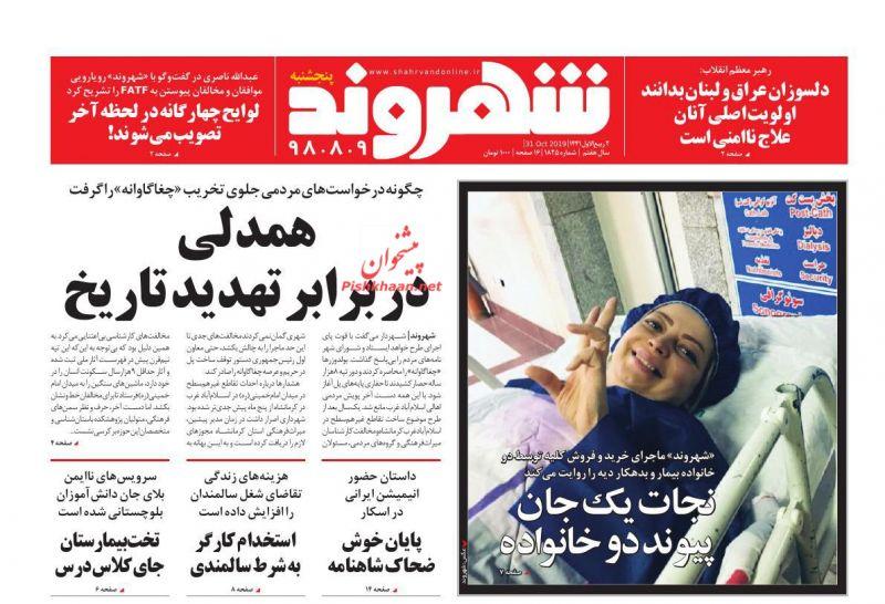عناوین اخبار روزنامه شهروند در روز پنجشنبه ۹ آبان