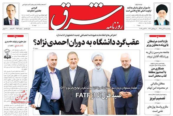 عناوین اخبار روزنامه شرق در روز پنجشنبه ۹ آبان