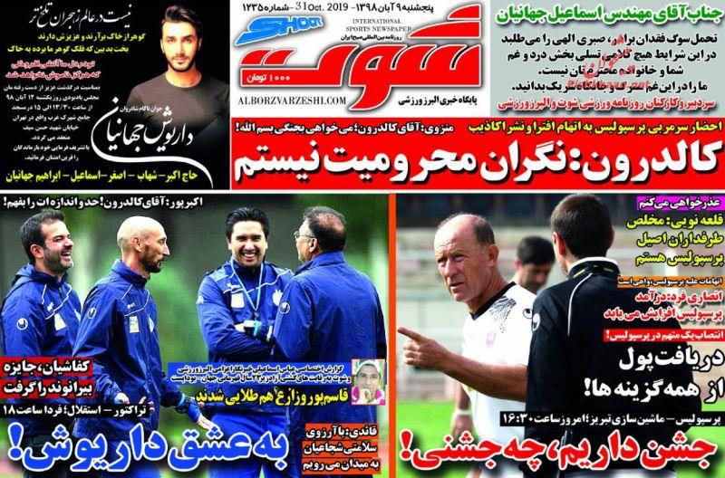 عناوین اخبار روزنامه شوت در روز پنجشنبه ۹ آبان :