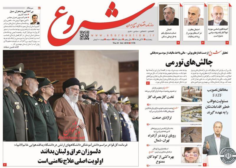 عناوین اخبار روزنامه شروع در روز پنجشنبه ۹ آبان :