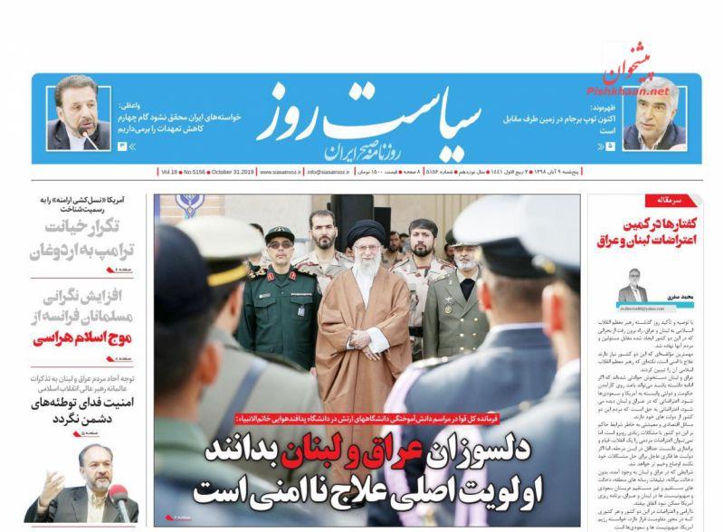 عناوین اخبار روزنامه سیاست روز در روز پنجشنبه ۹ آبان :