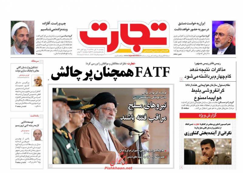 عناوین اخبار روزنامه تجارت در روز پنجشنبه ۹ آبان :