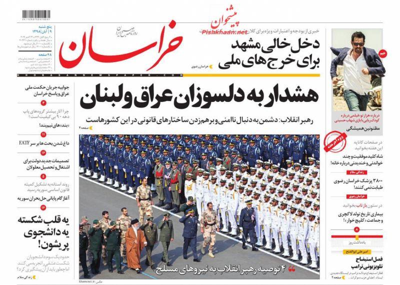 عناوین اخبار روزنامه خراسان در روز پنجشنبه ۹ آبان