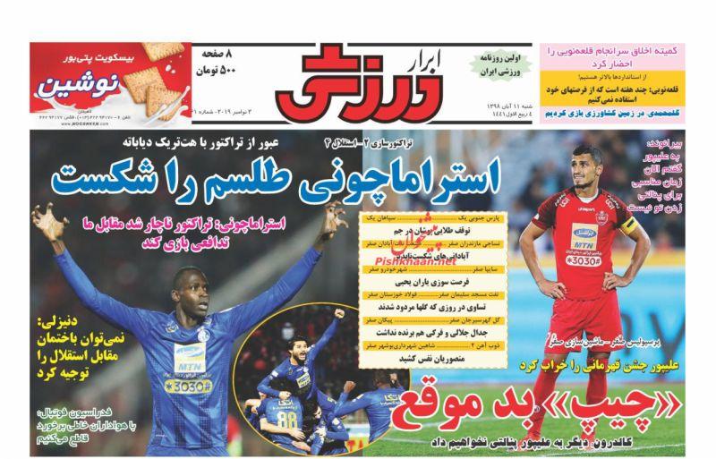 عناوین اخبار روزنامه ابرار ورزشى در روز شنبه ۱۱ آبان