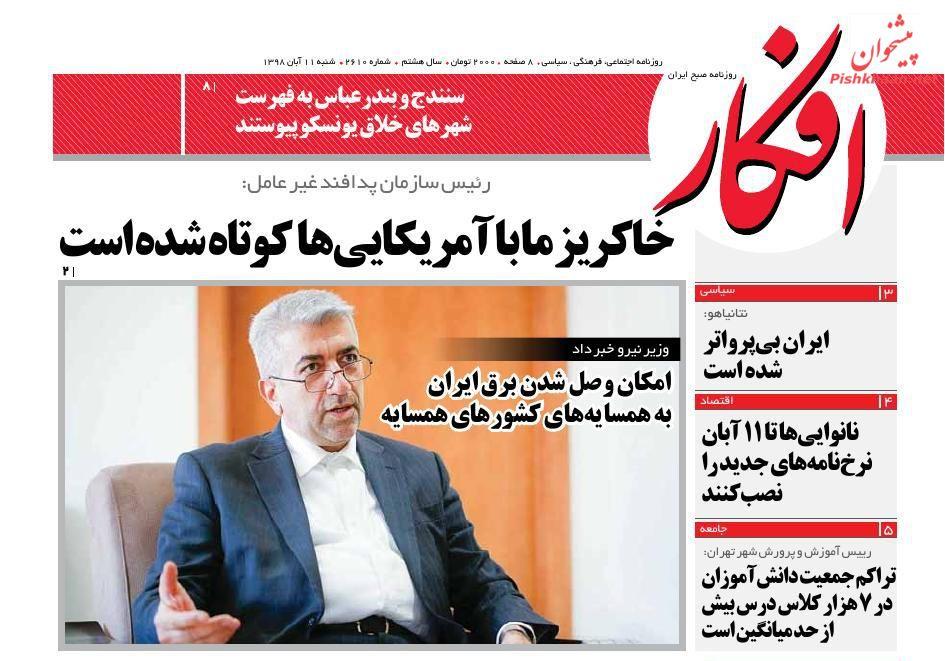 عناوین اخبار روزنامه افکار در روز شنبه ۱۱ آبان :