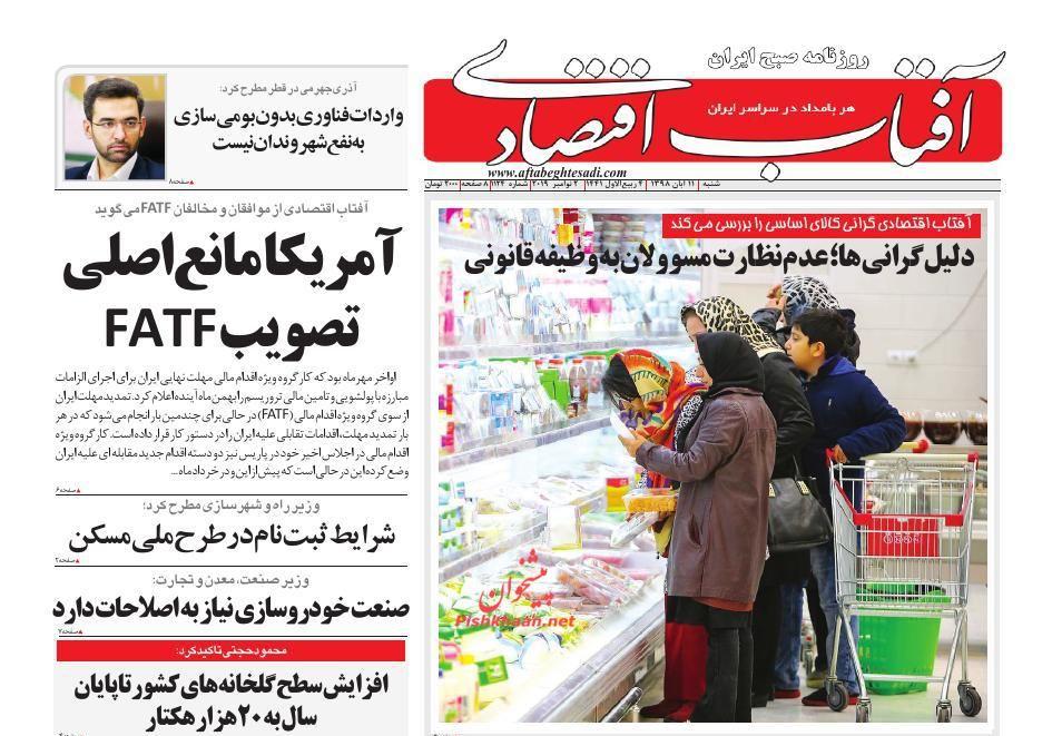 عناوین اخبار روزنامه آفتاب اقتصادی در روز شنبه ۱۱ آبان :