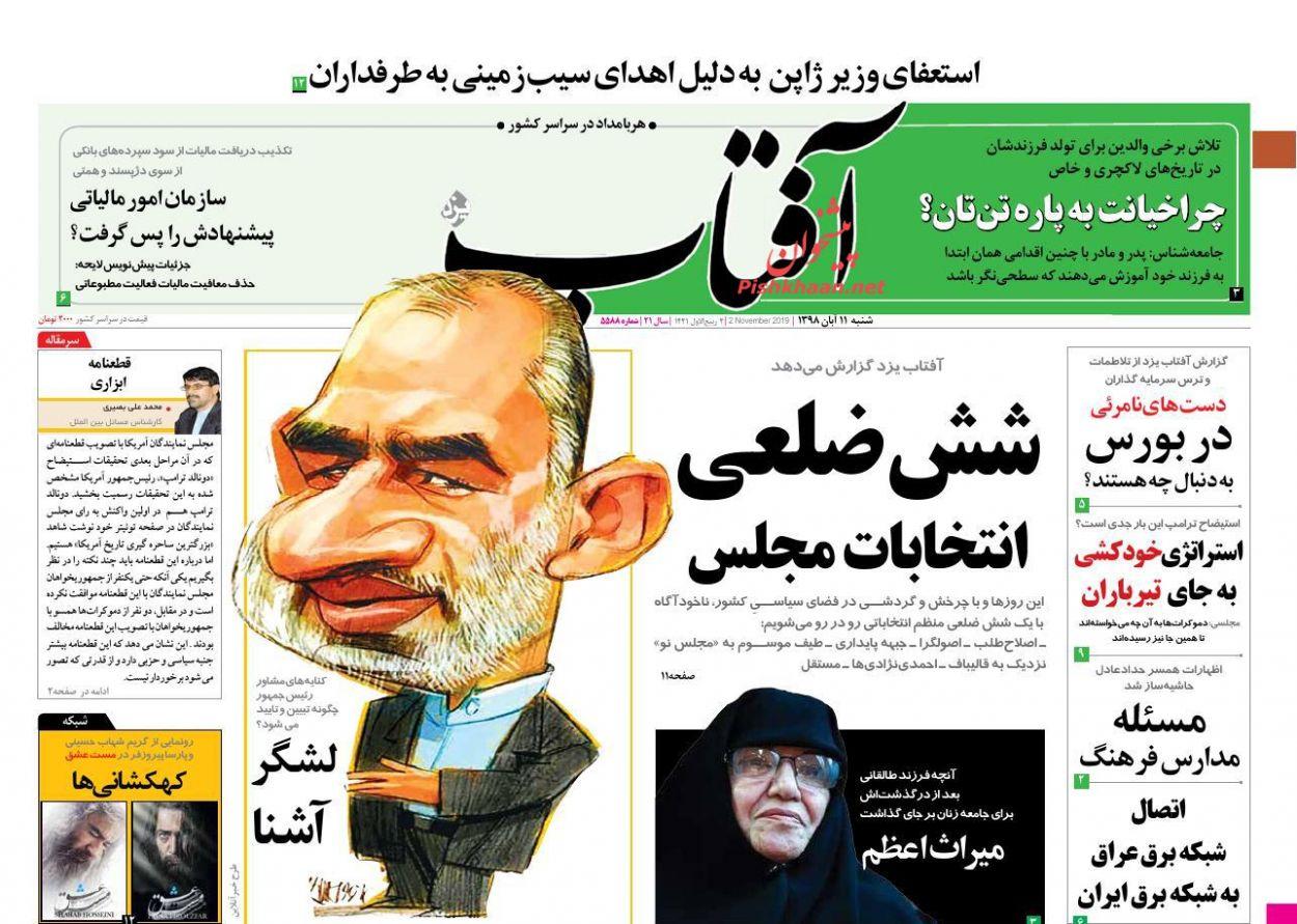 عناوین اخبار روزنامه آفتاب یزد در روز شنبه ۱۱ آبان :
