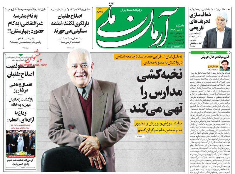 عناوین اخبار روزنامه آرمان ملی در روز شنبه ۱۱ آبان
