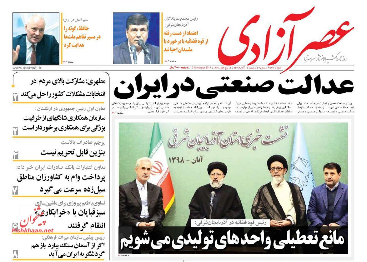 عناوین اخبار روزنامه عصرآزادی در روز شنبه ۱۱ آبان :