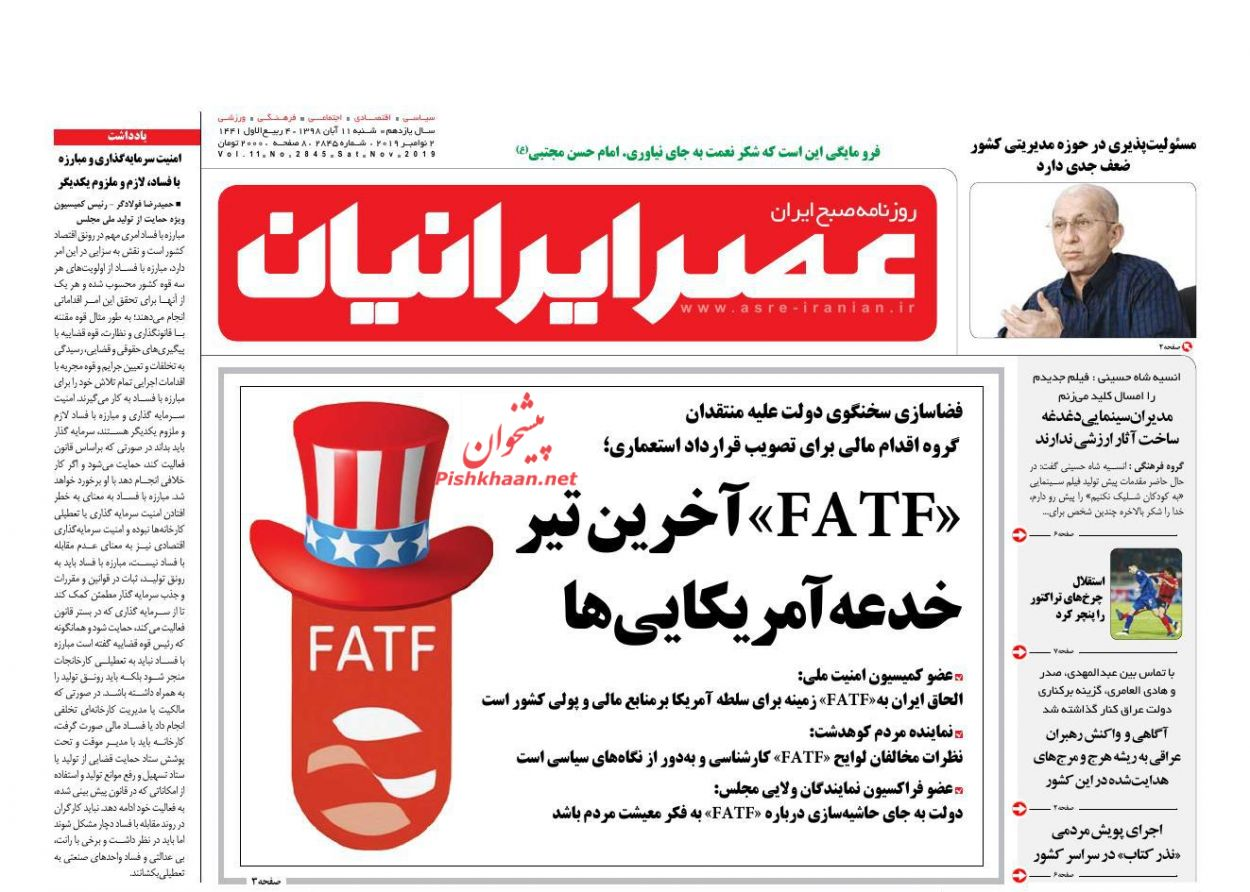 عناوین اخبار روزنامه عصر ایرانیان در روز شنبه ۱۱ آبان :