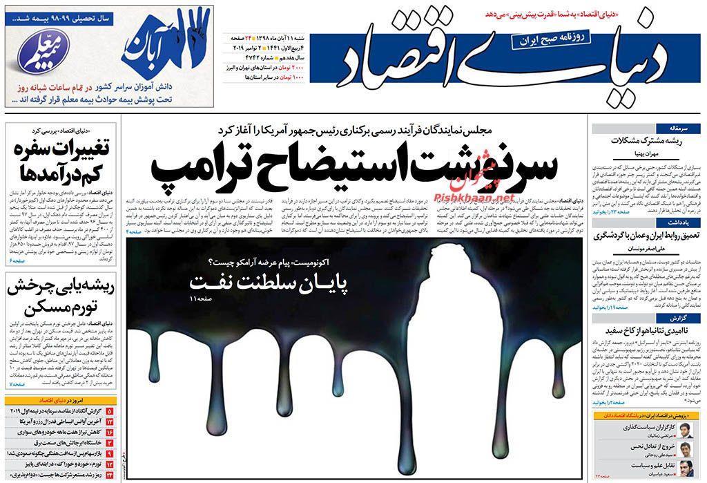 عناوین اخبار روزنامه دنیای اقتصاد در روز شنبه ۱۱ آبان :
