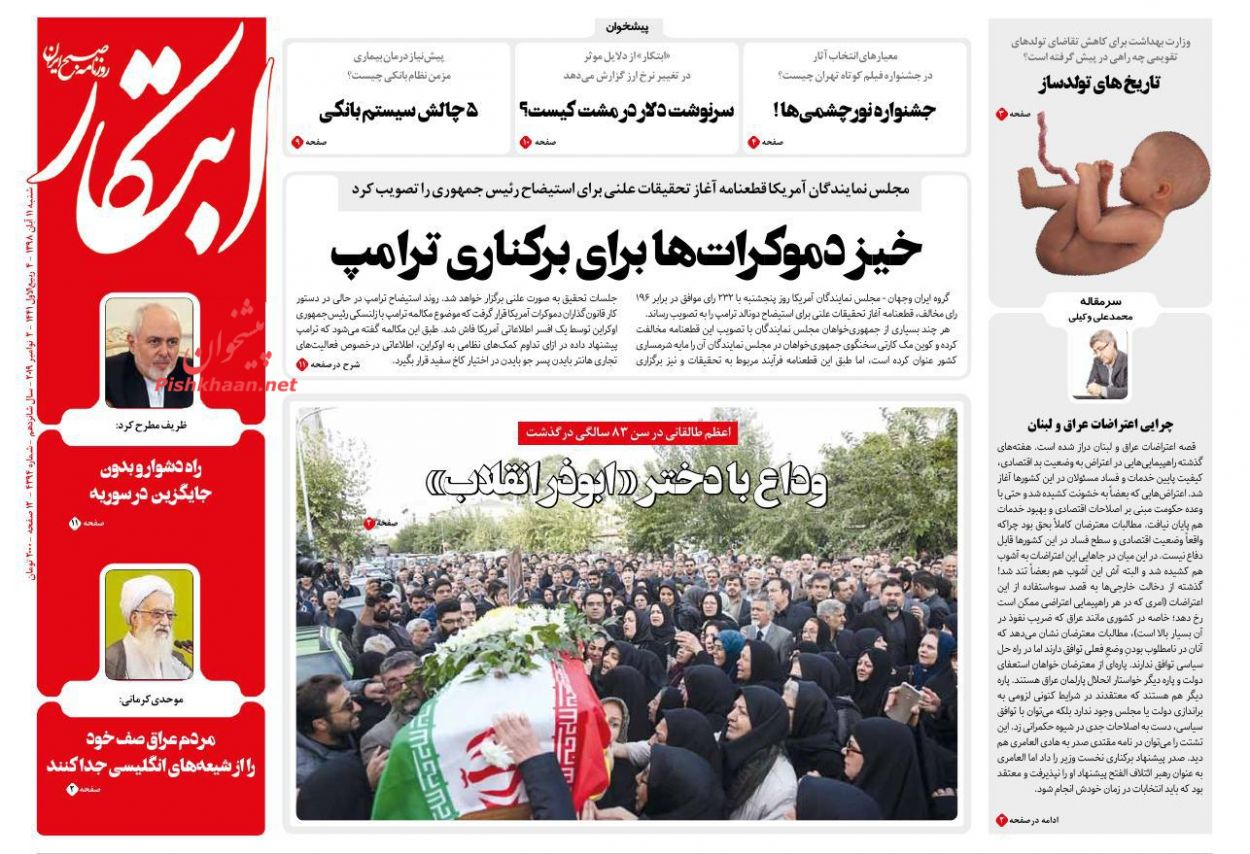 عناوین اخبار روزنامه ابتکار در روز شنبه ۱۱ آبان :