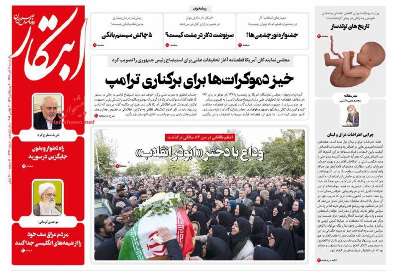 عناوین اخبار روزنامه ابتکار در روز شنبه ۱۱ آبان