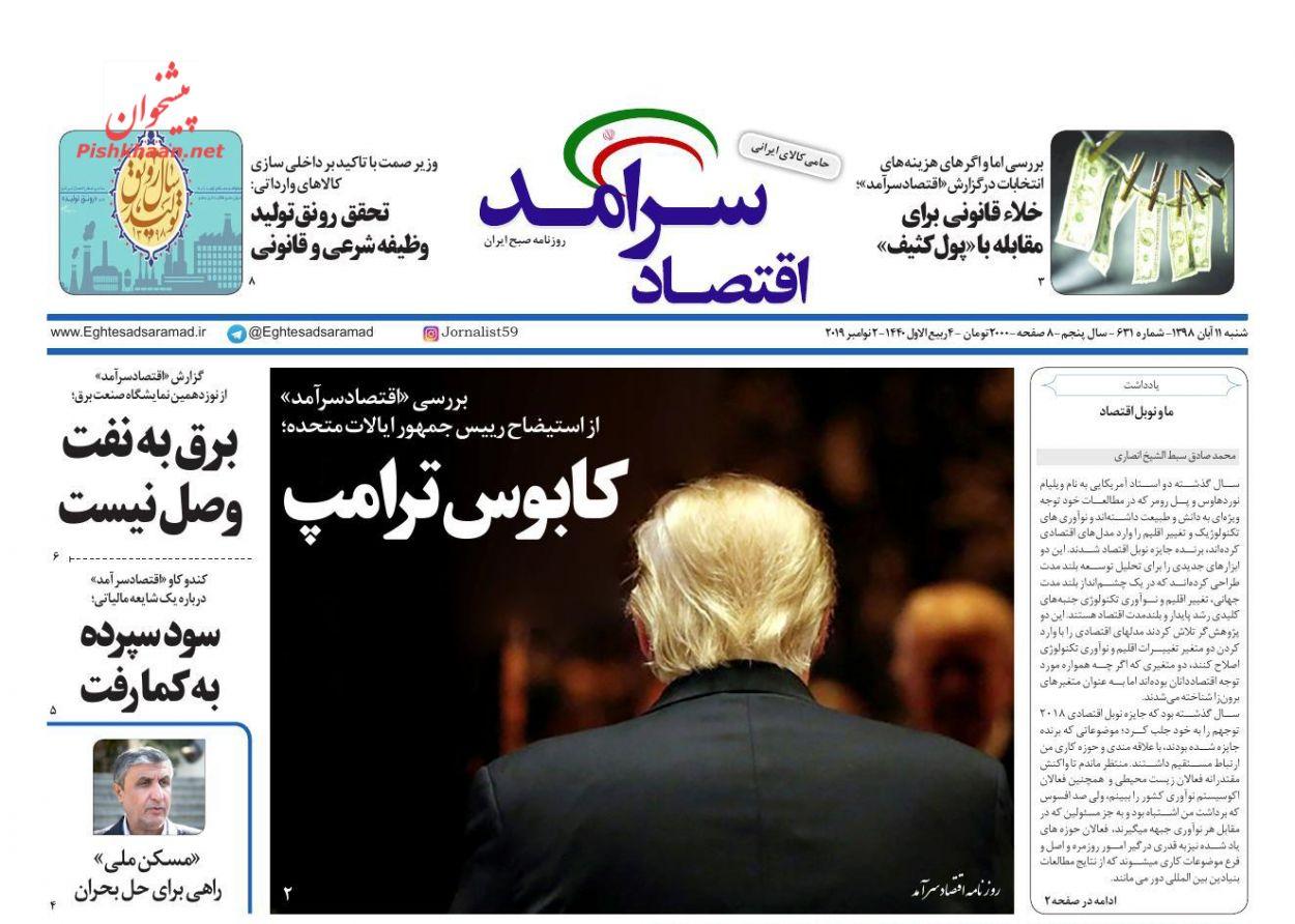 عناوین اخبار روزنامه اقتصاد سرآمد در روز شنبه ۱۱ آبان :