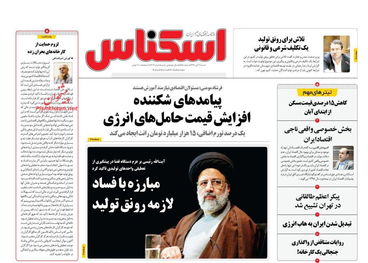 عناوین اخبار روزنامه اسکناس در روز شنبه ۱۱ آبان :