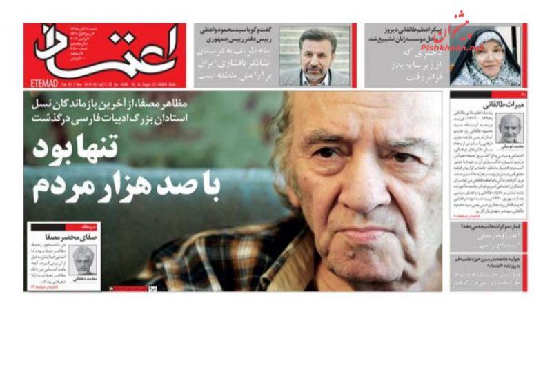 عناوین اخبار روزنامه اعتماد در روز شنبه ۱۱ آبان