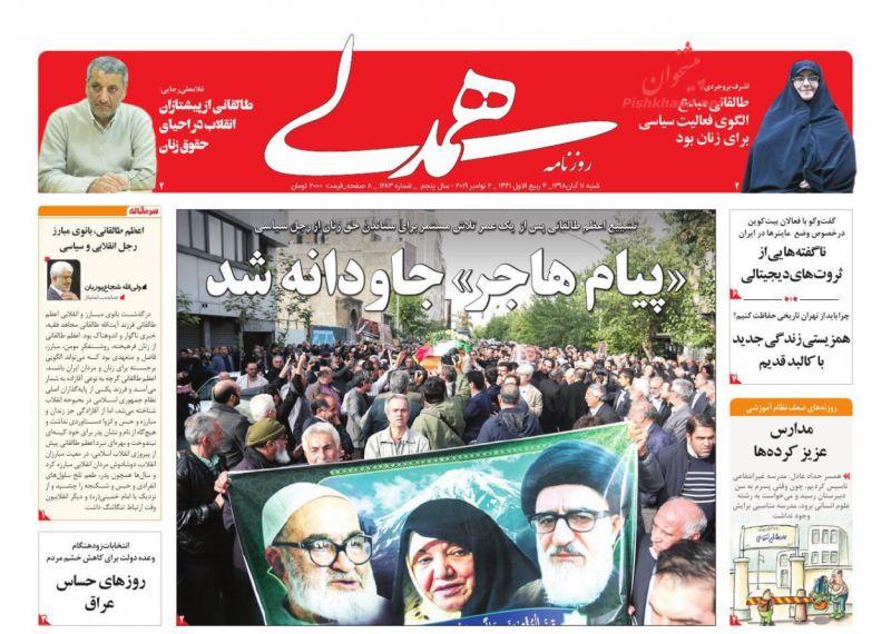 عناوین اخبار روزنامه همدلی در روز شنبه ۱۱ آبان :