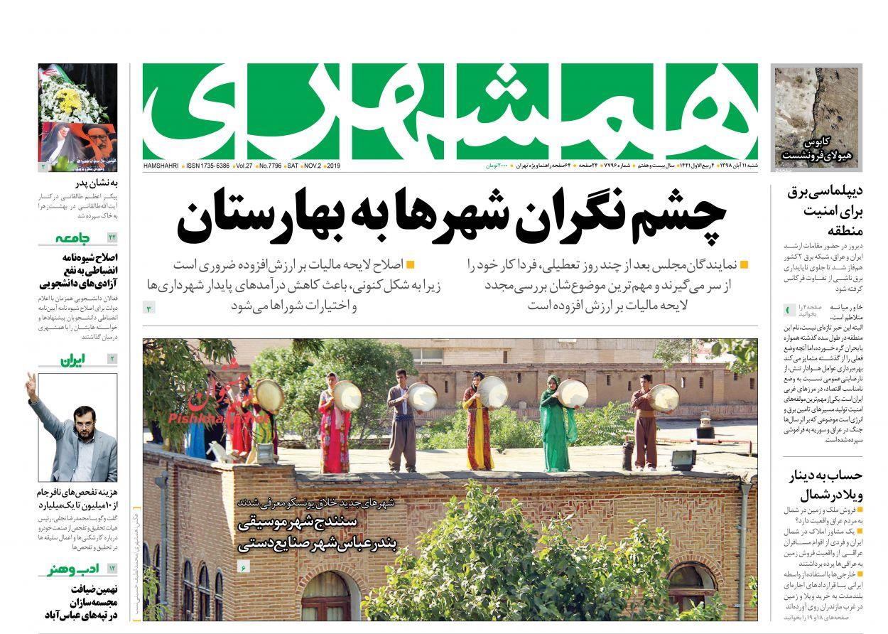 عناوین اخبار روزنامه همشهری در روز شنبه ۱۱ آبان :