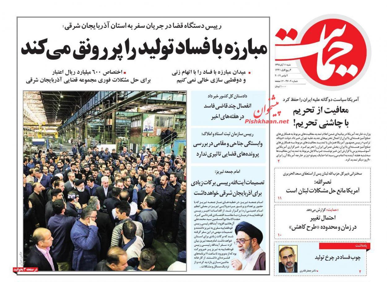عناوین اخبار روزنامه حمایت در روز شنبه ۱۱ آبان :